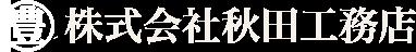 株式会社秋田工務店