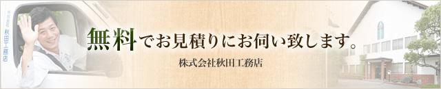 無料でお見積りにお伺い致します。 株式会社秋田工務店